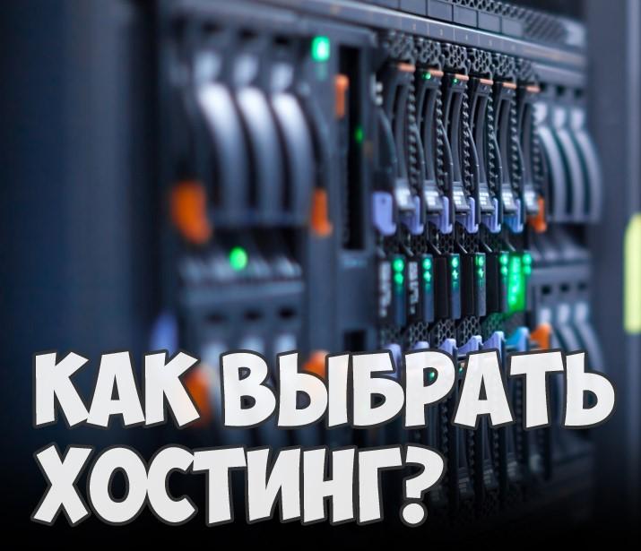 Что такое хостинг содержание сервера поставить на хостинг сервер мта
